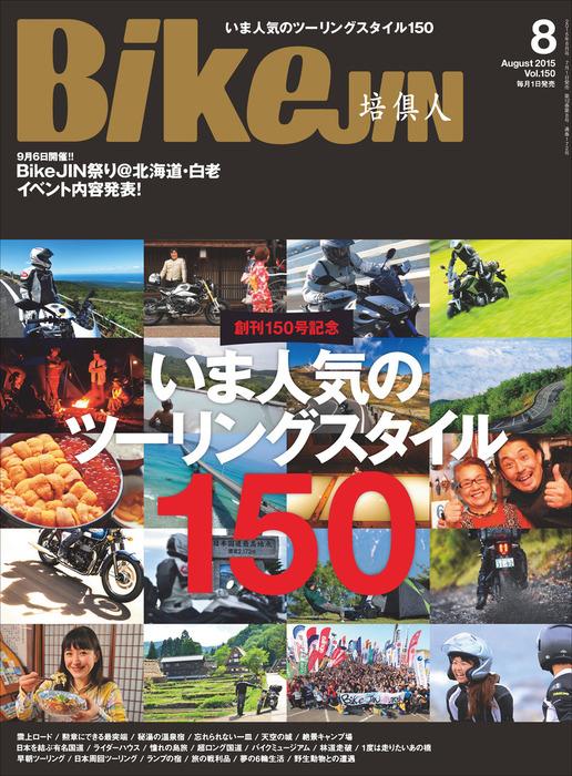 BikeJIN/培倶人 2015年8月号 Vol.150-電子書籍-拡大画像