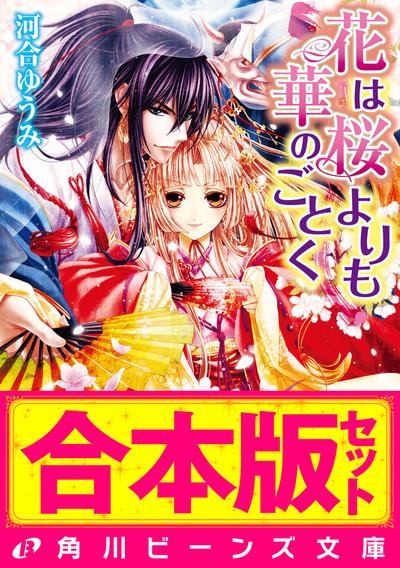 【合本版】花は桜よりも華のごとく 全8巻-電子書籍