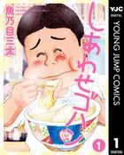 「しあわせゴハン(ヤングジャンプコミックスDIGITAL)」シリーズ
