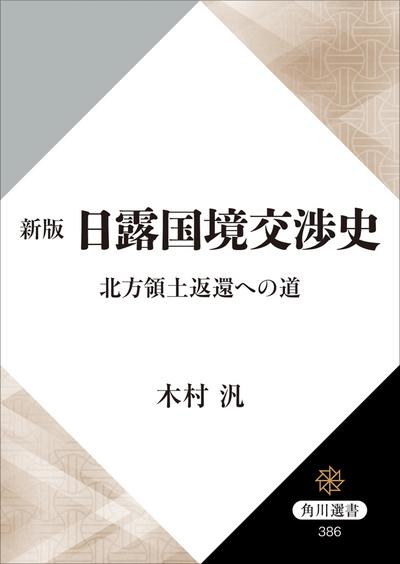 新版 日露国境交渉史 北方領土返還への道-電子書籍
