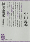 戦国史記―斎藤道三-電子書籍