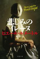 「ヴェルーヴェン警部(文春文庫)」シリーズ