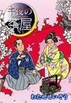 千夜の茶屋-電子書籍