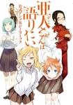 亜人ちゃんは語りたい 公式アンソロジーコミック-電子書籍