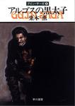 グイン・サーガ6 アルゴスの黒太子-電子書籍