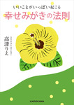 いいことがいっぱい起こる 幸せみがきの法則-電子書籍