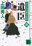 遺臣 百万石の留守居役(四)-電子書籍