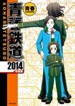 青春鉄道 2014年度版-電子書籍