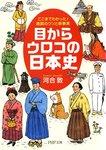目からウロコの日本史 ここまでわかった!通説のウソと新事実-電子書籍