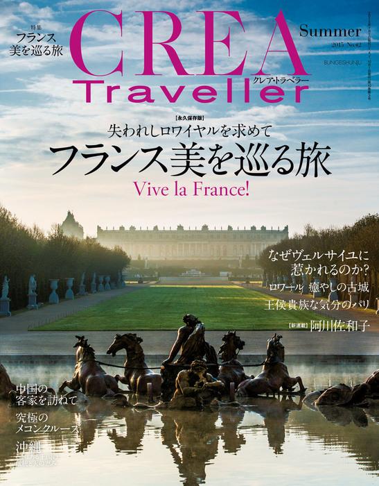 CREA Traveller 2015 Summer NO.42拡大写真