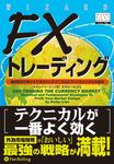 FXトレーディング ──通貨取引で押さえておきたいテクニカルとファンダメンタルの基本-電子書籍