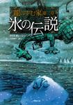龍のすむ家 第二章 氷の伝説-電子書籍