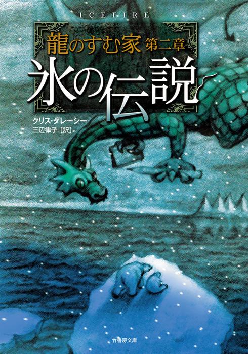 龍のすむ家 第二章 氷の伝説拡大写真