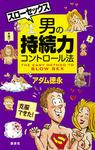 スローセックス 男の持続力コントロール法-電子書籍