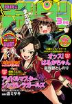 月刊少年チャンピオン 2017年3月号-電子書籍