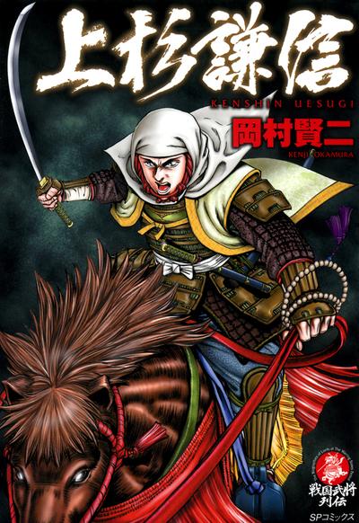 上杉謙信 1巻-電子書籍