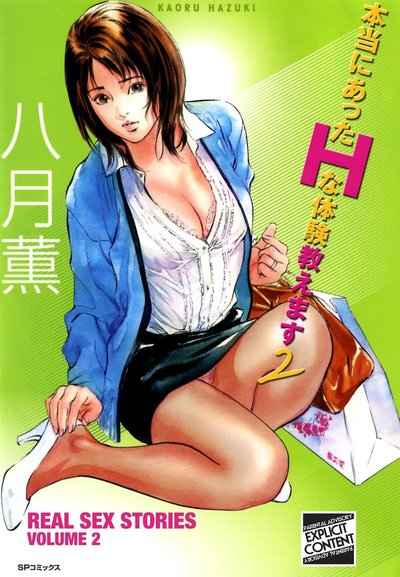 Real Sex Stories Vol.2-電子書籍