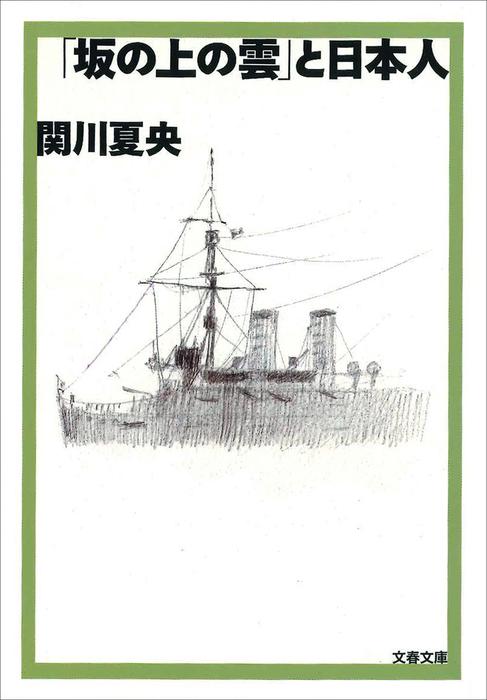 「坂の上の雲」と日本人拡大写真