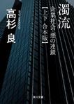 濁流 企業社会・悪の連鎖【上下 合本版】-電子書籍