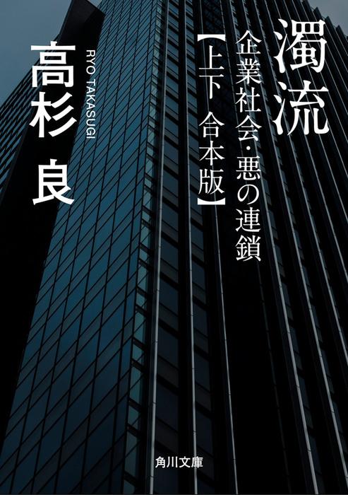 濁流 企業社会・悪の連鎖【上下 合本版】拡大写真