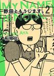 野田ともうします。(2)-電子書籍