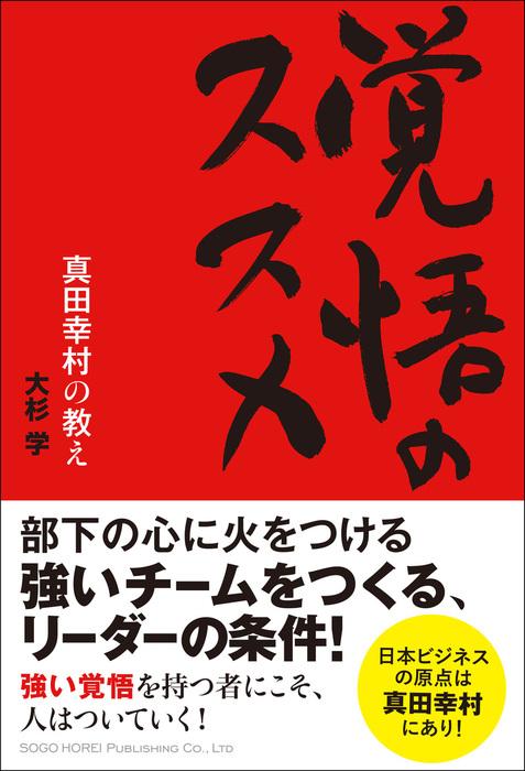 覚悟のススメ 真田幸村の教え拡大写真