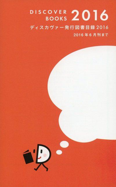 ディスカヴァー発行図書目録2016-電子書籍