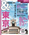 &TRAVEL 東京 2017-電子書籍