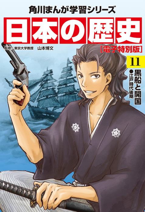 日本の歴史(11)【電子特別版】 黒船と開国 江戸時代後期-電子書籍-拡大画像