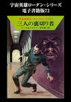 宇宙英雄ローダン・シリーズ 電子書籍版73 三人の裏切り者-電子書籍