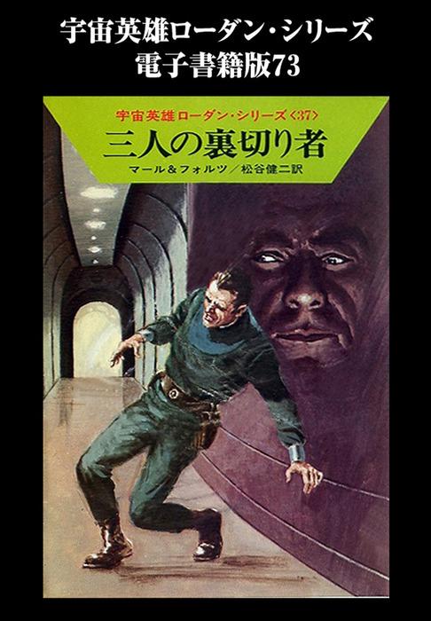 宇宙英雄ローダン・シリーズ 電子書籍版73 三人の裏切り者拡大写真
