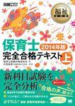 福祉教科書 保育士完全合格テキスト 上 2014年版-電子書籍