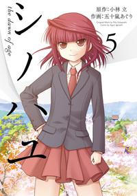 シノハユ 5巻-電子書籍