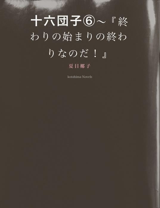十六団子(6)~『終わりの始まりの終わりなのだ!』-電子書籍-拡大画像