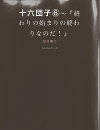 十六団子(6)~『終わりの始まりの終わりなのだ!』