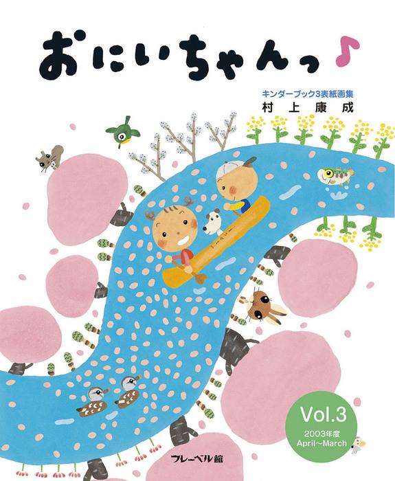 おにいちゃんっ♪ Vol.3-電子書籍-拡大画像