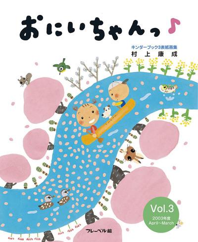 おにいちゃんっ♪ Vol.3-電子書籍