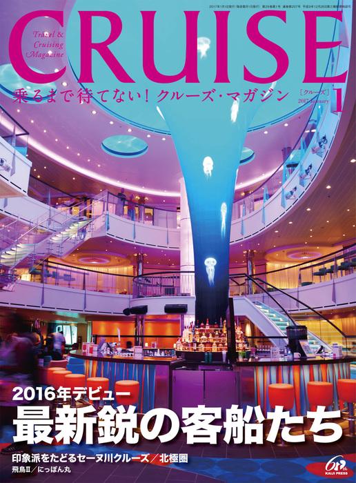 CRUISE(クルーズ)2017年1月号-電子書籍-拡大画像