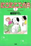 にこにこエガ夫 (1)-電子書籍