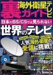 海外衛星テレビ裏ガイド-電子書籍