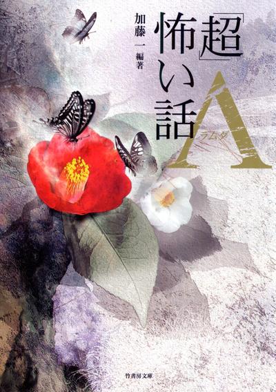 「超」怖い話 Λ(ラムダ)-電子書籍