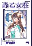 轟乙女荘 1-電子書籍