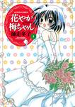 花やか梅ちゃん / 3-電子書籍