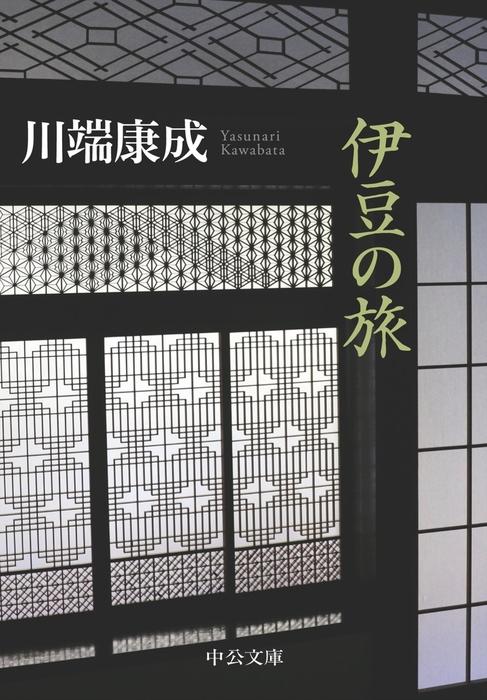 伊豆の旅-電子書籍-拡大画像