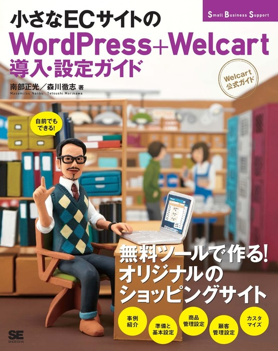 小さなECサイトのWordPress+Welcart導入・設定ガイド[Welcart公式ガイド]拡大写真