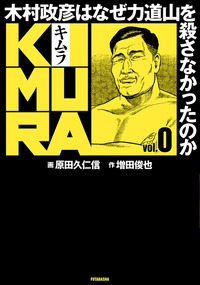KIMURA~木村政彦はなぜ力道山を殺さなかったのか~ / vol.0