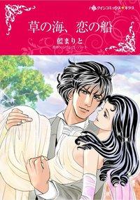 草の海、恋の船-電子書籍