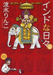 インドな日々 2巻-電子書籍