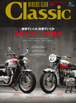 RIDERS CLUB Classic Vol.3-電子書籍