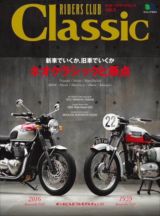 RIDERS CLUB Classic Vol.3-電子書籍-拡大画像